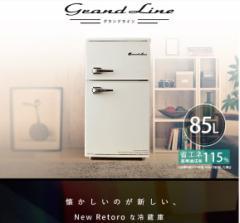 Grand-Line 2ドア レトロ冷凍/冷蔵庫 85L 冷凍庫 冷蔵 静音 ARD-90L プラザセレクト 送料無料