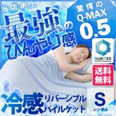 タオルケット シングル 冷たい 夏用 QMAX0.5 接触冷感 やわらかパイルケット リバーシブル S 夏 涼しい ひんやり 毛布 超強力 寝具 おし