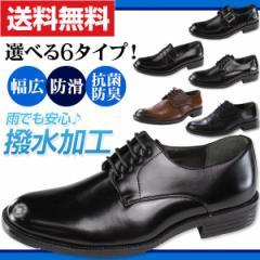 送料無料 ビジネスシューズ メンズ 革靴 紳士靴 撥水 防滑 幅広 ストレートチップ プレーン ローファー STAR CREST JB101/103/104/106
