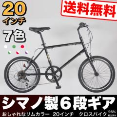 【ミニベロ】クロスバイク【CL20】 20インチ 6段変速ギア