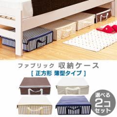 激安 【2個セット】布製 衣装 収納ケース 正方形薄型タイプ ベッド下 収納ボックス 多目的  収納BOX 衣装ケース ベッド 下 収納
