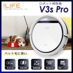 ILIFE V3s Pro ロボット掃除機 ホワイト ペット毛に強い 自動充電 強力吸引