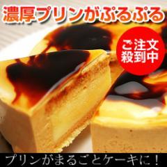プリンがそのまんまケーキに! ギフト/ぷりん/スイーツ プリンケーキ
