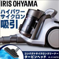 掃除機 コンパクトサイクロンクリーナー タービンヘッド IC-C100TE 軽量 シンプル 新生活 アイリスオーヤマ 送料無料