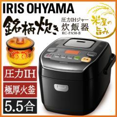 炊飯器 圧力 銘柄炊き 圧力IHジャー炊飯器 圧力IH 新生活 5.5合 5合炊き 安い 新品 RC-PA50-B ブラック アイリスオーヤマ 送料無料