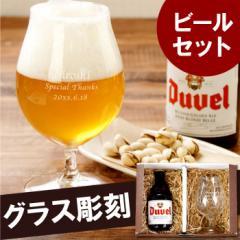 父の日 ギフト 名入れ ビール 酒 誕生日 プレゼント 男性 名前入り 【 ビールグラス & デュベルセット 】 グラス ベルギービール Duvel