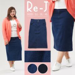 【雑誌掲載】[LL.3L.4L]スカート タイトスカート デニム ボタン 大きいサイズ レディース Re-J(リジェイ)