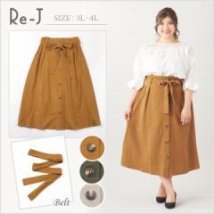 【ネット限定SALE】【ネット限定販売品】[3L.4L]スカート ロング 前ボタン 大きいサイズ レディース Re-J(リジェイ)