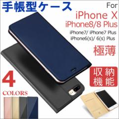 送料無料iPhone X iPhone8/8 Plus iPhone7/7 Plus iPhone6/6 Plus iPhone6s/6s Plus手帳型ケース カバー スマホケース