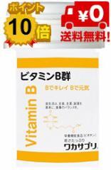 ワカサプリ ビタミンB 60粒 約1ヶ月分【送料無料】