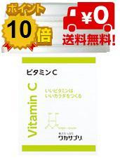 ワカサプリ ビタミンC 30包 約1か月分【送料無料】