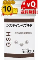 ワカサプリ システインペプチド 60粒 約1ヶ月分【送料無料】