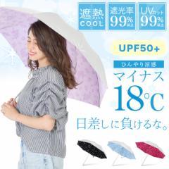 【送料無料】日傘 晴雨兼用 折りたたみ uvカット99%以上 遮光率99%以上 UPF50+ 遮熱効果 シルバー レディース 花柄