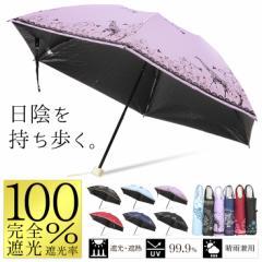 【完全遮光 遮光率100%】日傘 折りたたみ 晴雨兼用 UVカット99.9% レディース 遮熱 遮光 軽量