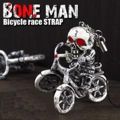 BONE MAN Bicycle race  ガイコツ自転車キーホルダー