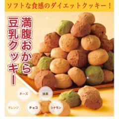【送料無料】満腹おから豆乳ソフトクッキー 1kg ダイエットクッキー 豆乳クッキー おからクッキー クッキー ティーライフ