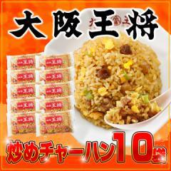 [まとめ買い特価] 炒めチャーハン10袋セット(23...