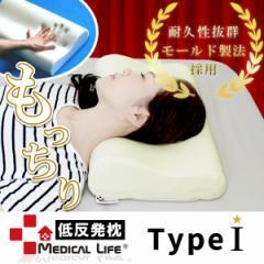 メディカルライフピロー 低反発枕 テンピュール 枕 と同等の密度 まくら type-1