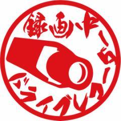 カッティングステッカー 〜 ドライブレコーダー録画中 ・1 サイズL 〜 車 バイク 事故抑止 自己防衛 煽り対策 ドラレコ (C)