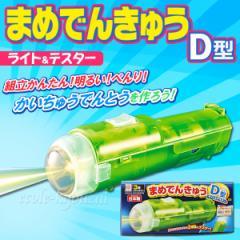 まめでんきゅうD型 [ライト&テスター]組み立て簡単! 実用的な懐中電灯が作れるキット