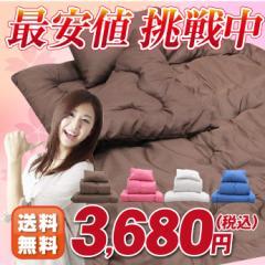 【送料無料】  【軽量】布団3点セット シングルサイズ 寝具セットふとんセット 布団セット(3/15ころ発送予定)
