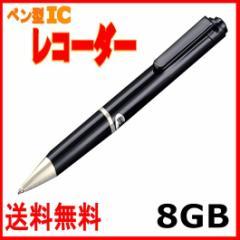 【送料無料】ペン型 ボイスレコーダー アドバンス 8GBメモリ ボールペン 多機能 小型 高音質 長時間 録音機  ICレコーダー