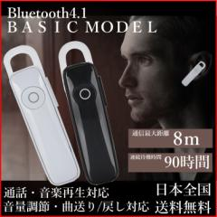 高音質ハンズフリーイヤホン Bluetooth4.2 ブルートゥースイヤホン イヤフォン 音楽 通話 生活防水 高音質