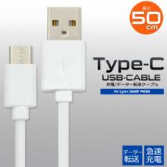 USB Type-Cケーブル (50cm)■ データー通信、急速充電対応!スマホ・ゲーム機・アンドロイド携帯の充電/充電ケーブル