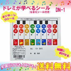 【全国どこでも何でも送料無料】Melody Merry ドレミが学べるシール (なまえシール付き) DN-1☆鍵盤ハーモニカ等に音階シール