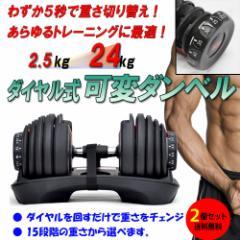 【送料無料 一年保証】40kg ダンベル2個セット  ダイヤル 可変式 ワンタッチ 17段階調節  筋トレ 鉄アレイ トレーニング