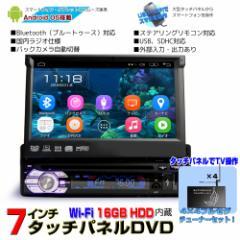 車載インダッシュ7インチDVDプレーヤー 1DIN Android ラジオ SD Bluetooth スマホ iPhone WiFi + 4x4フルセグチューナーセット