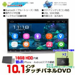 10.1インチDVDプレーヤー Android6.0 16GBHDD WiFi 無線接続 + 専用地デジ2x2フルセグチューナー
