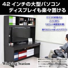 セール 台数限定 【予約10/中】送料無料 パソコンデスク システムデスク オフィスデスク 大型上置本棚付き ハイタイプ 2点セット CPB040N