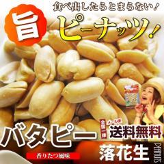 送料無料 バタピー(90g)お試し おつまみ 豆 ナッツ (メール便発送 同梱不可 代金引換利用不可 )