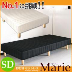 ベッド 脚付きマットレス セミダブル 脚付ベッド アイボリー ブラック 黒 白 ボンネルコイル セミダブルベッド 脚付マットレス