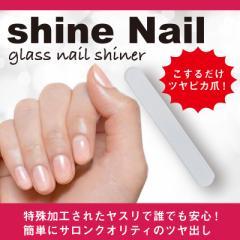 爪みがき 爪磨き ガラス製 シャイン ネイル shine Nail ファイル ケア  つめ 爪 やすり ヤスリ ツヤ出し 男性 女性 ネイリスト