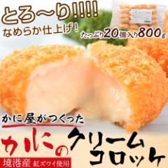 カニ 総菜 コロッケ とろ〜り!!なめらか仕上げ「かに屋がつくったカニのクリームコロッケ」 20個 冷凍