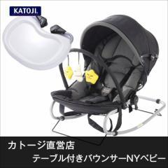 セット商品|バウンサーNew York・Baby(ニューヨーク・ベビー)と専用テーブルのセット【予約品】