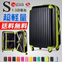 スーツケース キャリーケース キャリーバッグ  S サイズ 2日 3日 小型 一年間保証 TSAロック搭載 16色 送料無料