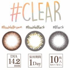 【在庫限り!早い者勝ち!!】クリア 1箱10枚  #CLEAR  (メール便送料無料) カラコン ワンデー  度あり 14.2mm ワンデー