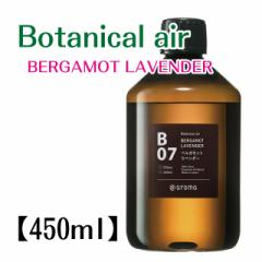 【@アロマ】 [450ml] ボタニカルエア(botanical air)/ベルガモットラベンダー※送料無料※