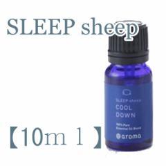 【@アロマ】 [10ml]スリープシープ(SLEEP sheep)/クールダウン・ディープブレス・スイートドリーム