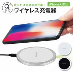 ワイヤレス充電器 iphone8 ワイヤレス充電 iphonex 急速充電器 ギャラクシーs8 アイフォン8 qiワイヤレス充電器 置くだけ充電