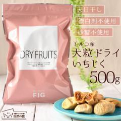 送料無料 大粒ドライいちじく500g 砂糖不使用 イチジク ドライフルーツ 訳あり おつまみ ダイエット スイーツ おやつ 自然の館 果物