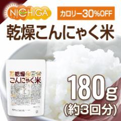 乾燥 こんにゃく米 180g(3回) 【メール便選択で送料無料】 ぷるつやもっちりヘルシー [03] NICHIGA ニチガ