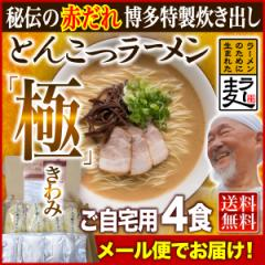 ラーメン 4食 極み 博多 ラー麦 半生細麺 博多と...