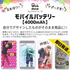 Web deco モバイルバッテリー【4000mAh】自分でデザインしてそのまま商品に!!ウェブ上で簡単デザインシミュレーション