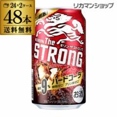 キリン ザ・ストロング ハードコーラ 350ml缶×48本 2ケース 48缶 送料無料 KIRIN チューハイ サワー キリンザストロング コーラ 長S