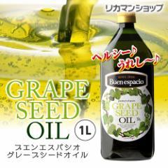 グレープシードオイル ペットボトル 1L 単品販売 スペイン ブエンエスパシオ Buen espacio grape seed oil PET 1000ml 長S