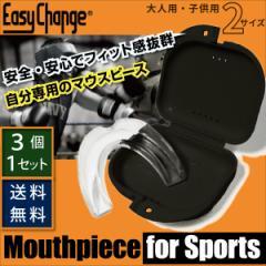 マウスピース EasyChange スポーツ用 マウスガード 3個セット ( ボクシング 総合格闘技 キックボクシング ボクササイズ ラグビー)